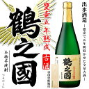 【本格芋焼酎】鶴之國(つるのくに) 25度 720ml 専用...
