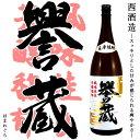【定番焼酎】譽蔵(ほまれぐら) 25度1.8L 【西酒造】【...