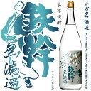 【芋焼酎】鉄幹 無濾過 25度 1800ml【オガタマ酒造】...