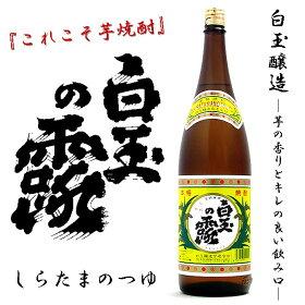 【限定品】白玉の露(しらたまのつゆ)25度1800ml白玉醸造