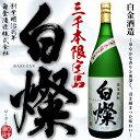 【3,000本限定蔵出 芋焼酎】白燦(はくざん) 25度 1...