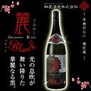 芋焼酎 麗Black 25度 1800ml【軸屋酒造】【敬老の日 お酒 焼酎 ご贈答 感謝 ギフト】