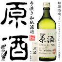 【芋焼酎】 甕仕込み 手漉き和紙ろ過原酒 38度 720ml...