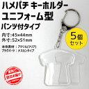 ハメパチ キーホルダー 【ユニフォーム型Tパンツ付タイプ】【...
