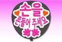 片面うちわ【定型メッセージ シール】【●韓● 手ふって】【ホワイトバック】      コンサートうちわ 応援うちわ 手作りうちわ ライブうちわ オーダーメイド 手作り 韓国アイドル K-POP
