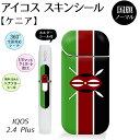 ケニア 国旗 アイコス スキンシール (2.4Plus 用 ) iQOS ステッカー シール カバー (ノーマルタイプ) オリジナル 父の日...