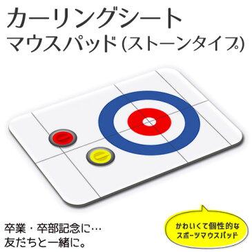 カーリング スポーツ マウスパッド 【カーリングコート ストーン タイプ】 オリジナル (ネコポス可)