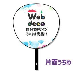 Web deco うちわ 【片面うちわ】オーダーメイド うちわです ジャニーズ K-POP 応援うちわ シール ウェブデコ 嵐 手作り コンサート 団扇 utiwa 刀ミュ AKB48 <strong>NMB48</strong> バレンタイン