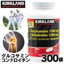 【ギフト】カークランド グルコサミン コンドロイチン 300粒 含有加工食品 Glucosamine 1500mg Chondroitin 1200mg 通販 ...