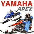 YAMAHA APEX ヤマハ スノーバイク ライセンスプロダクト レッド ブルー スノースライダー 子供用 ソリ 橇 雪車 スノースクート スノーモービル スキー スノーボード 男子 スノーバイク スノーバイク スノーバイク ソリ ソリ ソリ そり そり そり 雪遊び 雪遊び 02P07Feb16