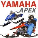 YAMAHA APEX ヤマハ スノーバイク ライセンスプロダクト レッド ブルー スノースライダー 子供用 ソリ 橇 雪車 スノースクート スノー..
