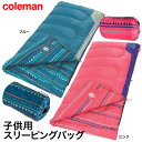 コールマン coleman 子供用 寝袋 シュラフ キッズ 男の子 女の子 ユース スリーピング バ