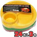 使い捨て 皿 カップホルダー付きプレート 24枚 日本製 紙