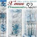 【期間限定送料無料】オーナメント クリスマス ボール 52個セット 6種類 クリスマスツリー 装飾