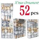 【送料無料】オーナメント クリスマス ボール 52個セット クリスマスツリー 装飾 球形