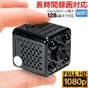 【画質で選ぶならコレ】超小型カメラ 長時間 HD1080P 高画質 大容量 128GB 隠しカメラ ...