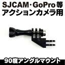 【在庫処分価格】SJCAM/GoPro対応 アクションカメラ用90度アングルマウント SJ4000 ...