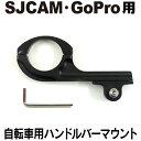 SJCAM/GoPro対応 アクションカメラ用自転車用マウント
