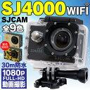SJ4000 wifi アクションカメラ 1080p フルHD 30m 防水 SJCAM 正規品保証