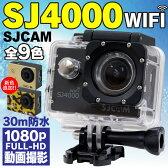 SJ4000 wifi アクションカメラ 1080p フルHD 30m 防水 SJCAM 正規品保証 日本語対応 高画質 1200万画素 高機能 アクションカム 全9色 小型 軽量 オプション アクセサリー フルセット ゴープロ ウェアラブルカメラ アクションカム SJ4000 SJ4000