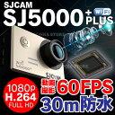 楽天ファンクスストア【在庫処分価格】SJ5000 Plus SJ5000+ wifi アクションカメラ 1080p 60FPS フルHD 30m 防水 SJCAM 正規品保証 日本語対応 高画質 1637万画素 全7色 小型 オプション アクセサリー フルセット ウェアラブルカメラ アクションカム【宅込】