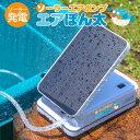 ソーラー充電式 エアポンプ エアーポンプ エアぽん太 空気ポ...
