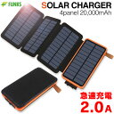 ソーラー充電器 モバイルバッテリー ソーラー 大容量 200...