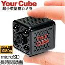 【画質で選ぶならコレ】超小型カメラ YourCube 長時間 HD1080P 高画質 大容量 128...