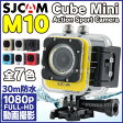 SJCAM M10 Cube Mini アクションカメラ 1080p フルHD 30m 防水 SJCAM 正規品保証 日本語対応 高画質 1200万画素 高機能 アクションカム 全7色 小型 オプション アクセサリー フルセット ウェアラブルカメラ アクションカム【宅込】