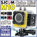 SJCAM M10 Cube Mini アクションカメラ 1080p フルHD 30m 防水 SJCAM 正規品保証 日本語対応 高画質 1200万画素 高機能 アクションカム 全7色 小型 オプショ
