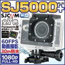 SJ5000 SJ5000+ Plus wifi アクションカメラ 1080p 60FPS フルHD 30m 防水 SJCAM 正規品保証 日本語対応 高画質 ...