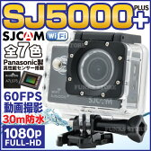 SJ5000 SJ5000+ Plus wifi アクションカメラ 1080p 60FPS フルHD 30m 防水 SJCAM 正規品保証 日本語対応 高画質 1637万画素 全7色 小型 オプション アクセサリー フルセット ゴープロ ウェアラブルカメラ アクションカム【宅込】