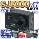 【2017新バージョン】SJ5000 wifi アクションカメラ 1080p フルHD 30m 防水 SJCAM 正規品保証 日本語対応 高画質 1400万画素 2.0インチ 高機能 アクションカム 全7色 小型 オプション アクセサリー フルセット ウェアラブルカメラ アクションカム