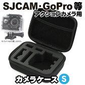 GoPro/SJCAM アクションカメラ SJ4000 SJ5000 M10 シリーズ用 キャリングケース Sサイズ キャリングバッグ 保護ケース 保護バッグ カメラケース ケース カメラバッグ HERO4 HERO3 HERO3+ HERO2 SJ4000 SJ4000WIFI SJ5000 SJ5000 Plus SJCAM