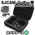 GoPro/SJCAM アクションカメラ SJ4000 SJ5000 M10 シリーズ用 キャリングケース Mサイズ キャリングバッグ 保護ケース 保護バッグ カメラケース ケース カメラバッグ HERO4 HERO3 HERO3+ HERO2 SJ4000 SJ4000WIFI SJ5000 SJ5000 Plus SJCAM