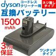 ダイソン 互換バッテリー 充電池 充電器 掃除機 コードレス ハンディクリーナー Dyson DC31 DC34 DC35 DC44 DC45 対応 917083-01 互換 並行輸入品にも サイクロン 大容量 1500mAh 22.2V 三ヶ月保証
