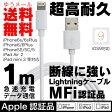 ライトニングケーブル Lightning ケーブル 認証 Mfi認証 1m 高耐久 商品 通販 iPhone6s iPhone6 iPhone5 充電 データ通信 断線に強い 安定 iTunes 同期 充電ケーブル USB2.0 USB ライトニングケーブル ライトニングケーブル ライトニングケーブル