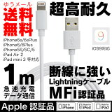 �饤�ȥ˥����֥� Lightning �����֥� ǧ�� Mfiǧ�� 1m ���ѵ� ���� ���� iPhone6s iPhone6 iPhone5 ���� �ǡ����̿� �����˶��� ���� iTunes Ʊ�� ���ť����֥� USB2.0 USB �饤�ȥ˥����֥� �饤�ȥ˥����֥� �饤�ȥ˥����֥�