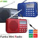 ポータブル ラジオ 携帯ラジオ AM FM 録音 懐中電灯 ミニ デジタル ラジオ スピーカー MP