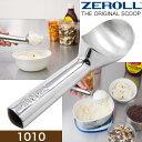 ゼロール アイスクリームスクープ ZEROLL 1010 4オンス アイスクリームディッシャー アイスクリームデッパー アイスクリームすくい THE ORIGINAL SCOOP 商品 通販 アイスクリームスプーン 熱伝導 ディッシャー デッパー 輸入品