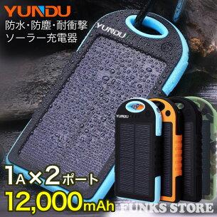 モバイル バッテリー ソーラー アウトドア ソーラーチャージャ