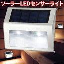 ソーラーライト 屋外 防水 センサー ガーデンライト 白色 ソーラー 階段 照明 足下 太陽光 スポットライト LED ガーデンライト 玄関ライト 庭園灯 ライトアップ ライティング 配線不要 取付ネジ付き
