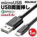【ゆうメール送料無料】【18ヶ月保証】USB 両面挿し リバーシブル microUSB ケーブル 2.4A 超高耐久 1m 1.0m USB2.0 急速充電 高速データ通信 Qualcomm QC3.0 対応【ゆうメール可】