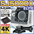 SJ5000X ELITE アクションカメラ 4K 30m 防水 SJCAM 正規品保証 日本語対応 高画質 1200万画素 12メガピクセル 2.0インチ 高機能 アクションカム 全7色 小型 オプション アクセサリー フルセット ウェアラブルカメラ アクションカム【宅込】