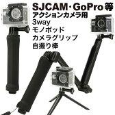 SJCAM/GoPro対応 アクションカメラ用 アクセサリー 3way モノポッド カメラグリップ 自撮り棒 セルカ棒 セルフィースティック 折りたたみ式アーム ミニ三脚 商品 通販 SJ4000 SJ5000等に