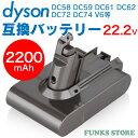 ダイソン用 互換バッテリー 大容量 2200mAh 22.2V(21.6V) 充電池 充電器 掃除機 コードレス ハンディクリーナー Dyson用 DC58 DC59 DC61 DC62 DC72 DC74 V6シリーズ 等対応 サイクロン