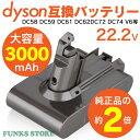 ダイソン用 互換バッテリー 大容量2倍 3000mAh 22.2V(21.6V) 充電池 充電器 掃除機 コードレス ハンディクリーナー Dyson用 DC58 DC59 DC61 DC62 DC72 DC74 V6シリーズ 等対応 サイクロン