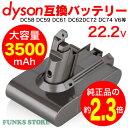 ダイソン用 互換バッテリー 大容量2.3倍 3500mAh 22.2V(21.6V) 充電池 充電器 掃除機 コードレス ハンディクリーナー Dyson用 DC58 D..
