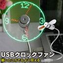 【在庫処分価格】扇風機 卓上 USB LED クロック ファ...