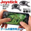 スマートフォン用 スマホ用 ジョイスティック レバー 十字キー 4ボタン 方向キー ゲーミングボタン